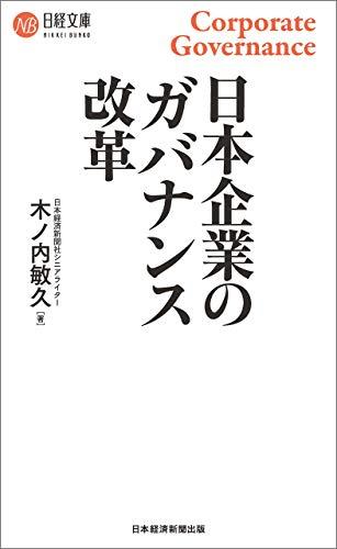 日本企業のガバナンス改革 (日経文庫)