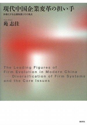 現代中国企業変革の担い手―多様化する企業制度とその焦点