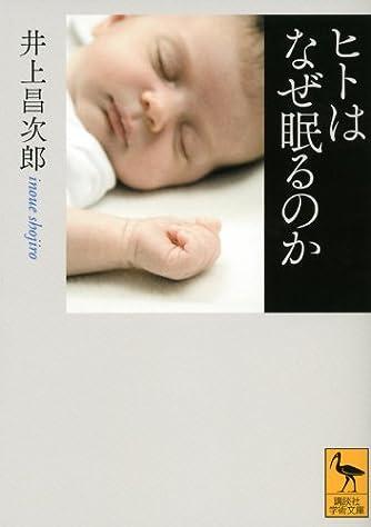 ヒトはなぜ眠るのか (講談社学術文庫)