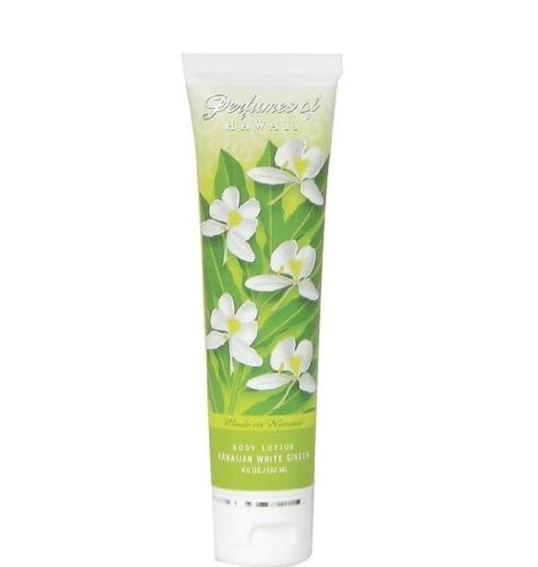 警官ライブ合計【2本セット】ハワイ】ホワイトジンジャーボディーローション Hawaiian White Ginger Body Lotion - 4.0 Oz - Perfumes of Hawaii 海外直送品