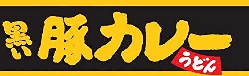 黒い豚カレーうどん87g×12個