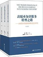 出版业知识服务转型之路--国家知识资源服务模式试点研究(共3册)