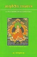 Ayurvediya RasaShastra (A Textbook of Rasashastra)
