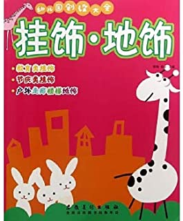 Kindergarten create Daquan: Strap Ground ornaments(Chinese Edition)