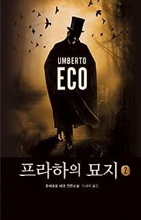 [The Prague Cemetery] (English and Korean Edition)