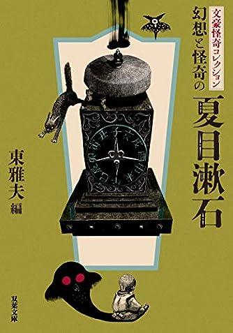 文豪怪奇コレクション 幻想と怪奇の夏目漱石 (双葉文庫)