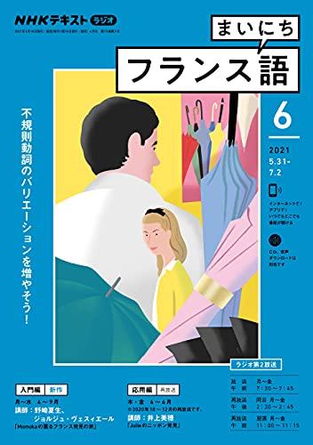 NHKラジオ まいにちフランス語 2021年 6月号 [雑誌] (NHKテキスト)