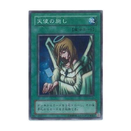 【遊戯王】 天使の施し (スーパー) [BC-44]