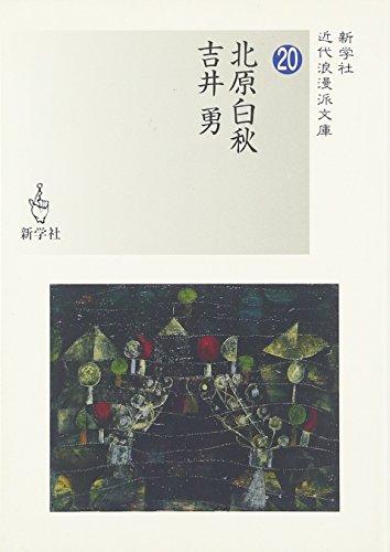北原白秋/吉井勇 (近代浪漫派文庫)