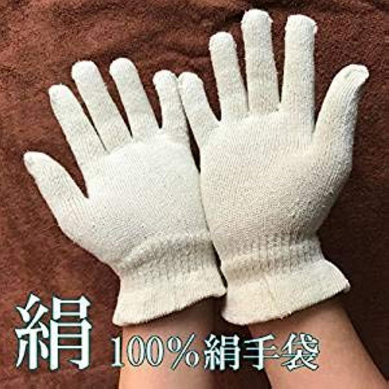 あごひげスリーブ対立絹手袋2枚セット【ガルシャナ アーユルヴェーダ】カパ体質 おやすみ手袋 丈夫 手荒れケア 絹手袋 シルク手袋