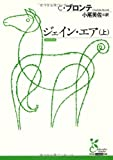 ジェイン・エア(上) (光文社古典新訳文庫)