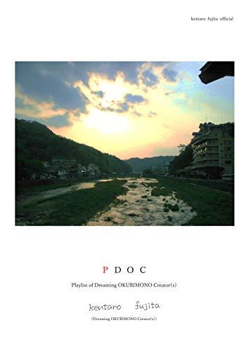 PDOC (Japanese Edition)