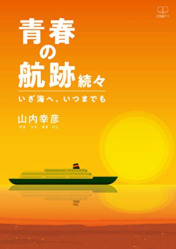 青春の航跡 続々:いざ海へ、いつまでも (22世紀アート)