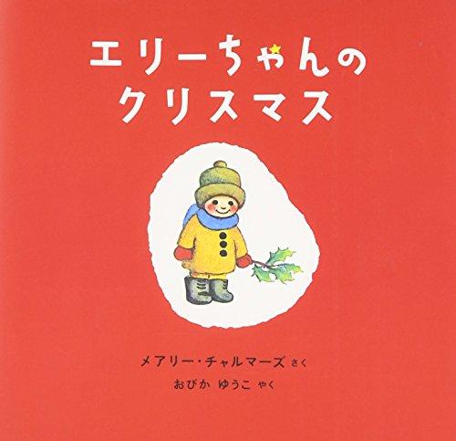 エリーちゃんのクリスマス (世界絵本傑作シリーズ―アメリカの絵本)