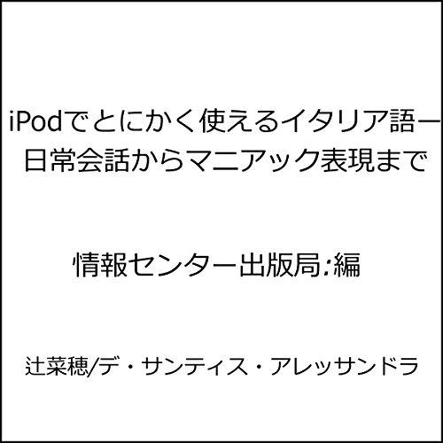 iPodでとにかく使えるイタリア語ー日常会話からマニアック表現まで | 情報センター出版局:編
