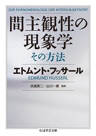 間主観性の現象学 その方法 (ちくま学芸文庫)