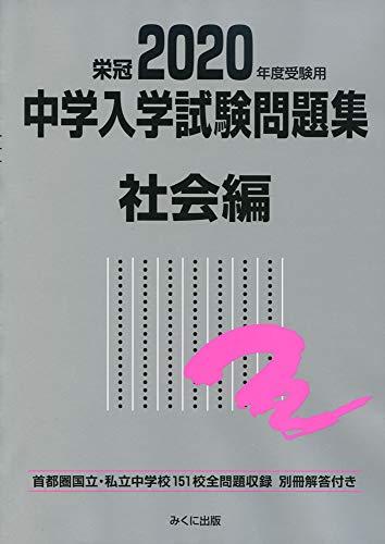 2020年度受験用 中学入学試験問題集 社会編 (中学入学試験問題集シリーズ)