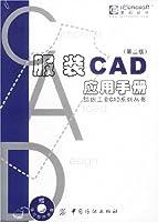 服装CAD应用手册(第2版)