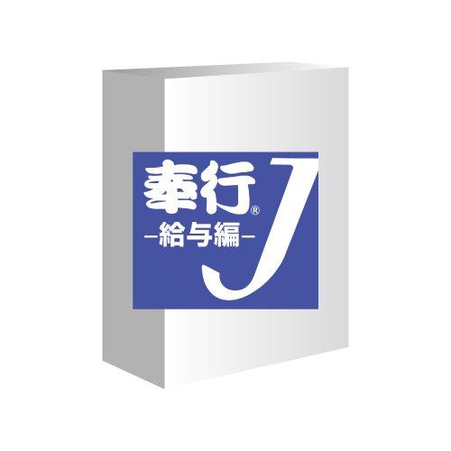 OBC 奉行J -給与編- 【オービックビジネスコンサルタント】