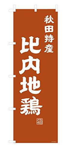 デザインのぼりショップ のぼり旗 2本セット 比内地鶏 専用ポール付 レギュラーサイズ(600×1800) 標準左チチテープ BAK415
