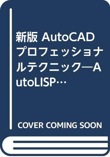 新版 AutoCADプロフェッショナルテクニック―AutoLISPとタブレットによるカスタマイズのすすめ