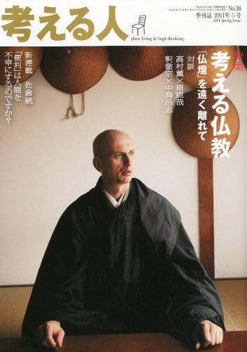考える人 2011年 05月号 [雑誌]