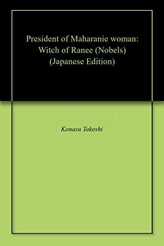 魔法を使う女社長: Witch of Ranee (ノベルズ)