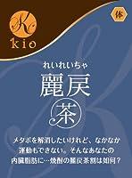【漢方の氣生】麗戻茶(れいれいちゃ)8包入り