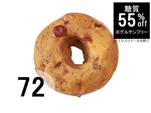 グルテンフリー 糖質55%OFF 低糖質ベーグル[クランベリー&くるみ] (72個)【小麦粉・卵・乳不使用 玄米パン】