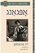 Opgang (Texts and Translations) (Yiddish Edition)