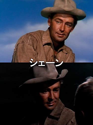 シェーン(字幕版)