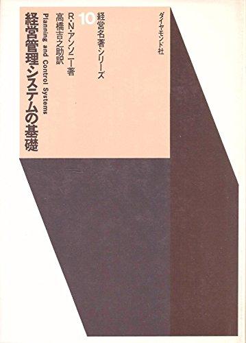 経営管理システムの基礎 (1968年)