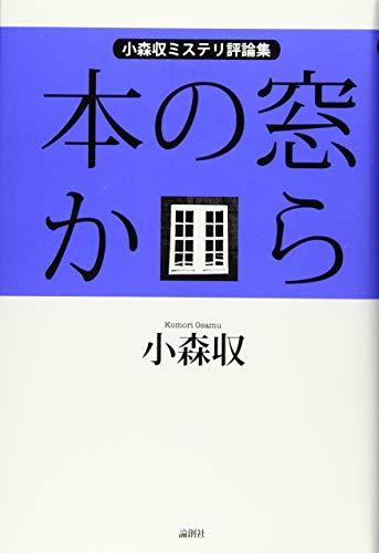 本の窓から―小森収ミステリ評論集の詳細を見る