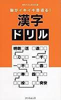 脳がイキイキ若返る! 漢字ドリル (タツミムック)