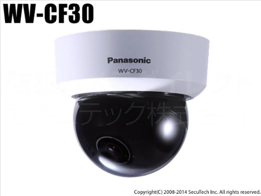 文明化鳴らす大破【WV-CF30】Panasonic CCTVシリーズ パナソニック 小型ドーム型カラーテルックカメラ