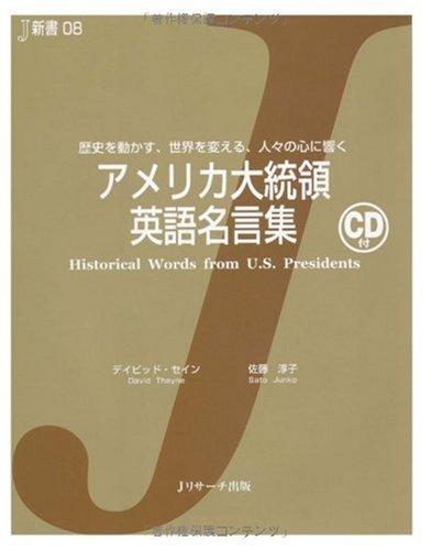 アメリカ大統領 英語名言集 (J新書)