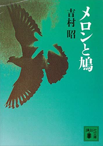 メロンと鳩 (講談社文庫)