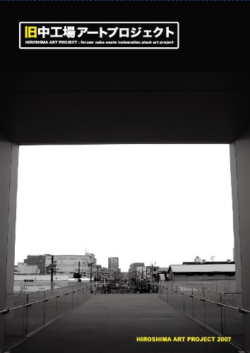 Hiroshima Art Project 2007 旧中工場アートプロジェクト(DVD付)の詳細を見る
