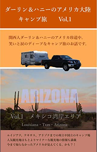 Camping trip in America: Southern USA Mexico Gulf  Louisiana  Texas  Arizona Edition Camp USA (Japanese Edition)