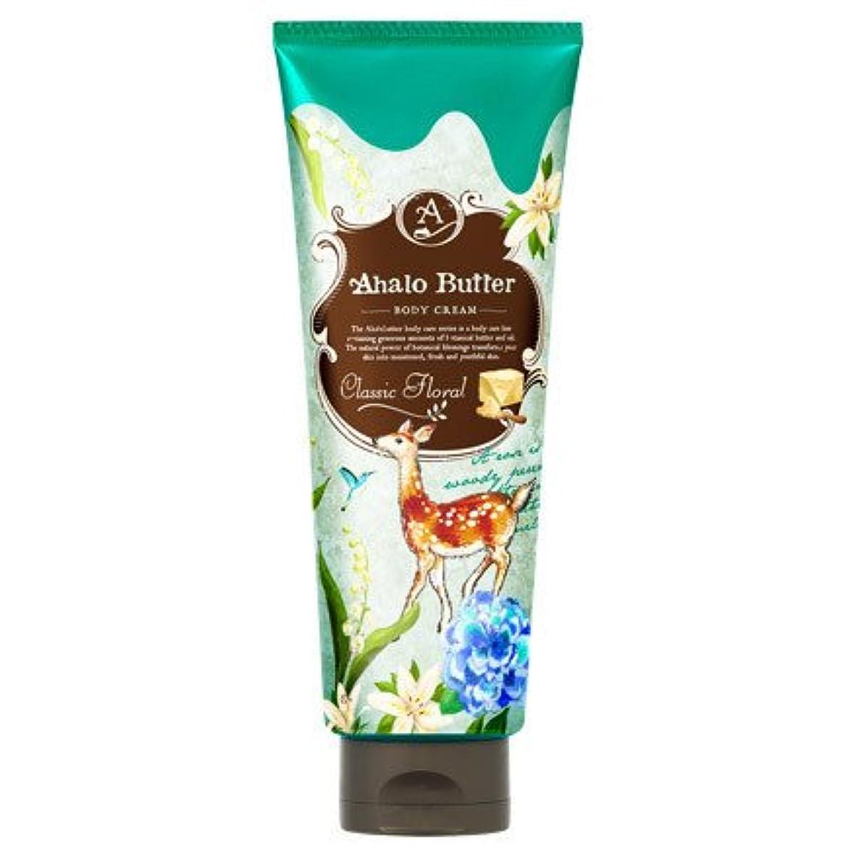 分泌するサンダル処方するAhalo butter(アハロバター) ボディクリーム クラシックフローラル 150g