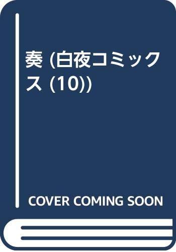 奏―Kanade (白夜コミックス)