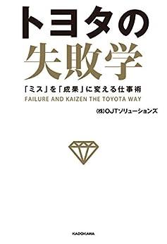 [(株)OJTソリューションズ]のトヨタの失敗学 「ミス」を「成果」に変える仕事術