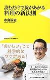 読むだけで腕があがる料理の新法則 (ワニブックスPLUS新書)