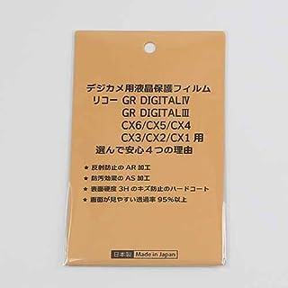 日本製 デジタルカメラ 液晶保護フィルム リコー GR DIGITALIV/GR DIGITALIII/CX6/CX5/CX4/CX3/CX2/CX1用 /反射防止 防汚 高硬度 透過率95%以上