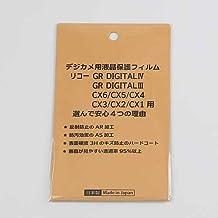 日本製 デジタルカメラ 液晶保護フィルム リコー GR DIGITALIV/GR DIGITALIII/CX6/CX5/CX4/CX3/CX2/CX1用 反射防止 防汚 高硬度 透過率95%以上