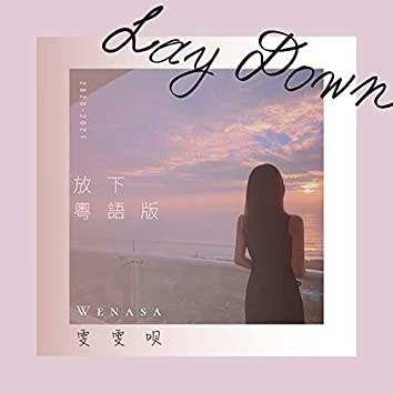 Lay down (Cantonese Version)