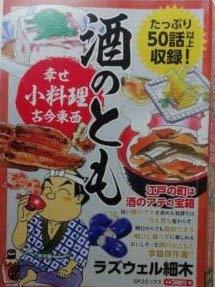 酒のとも~幸せ小料理古今東西~ (SPコミックス SPポケットワイド)