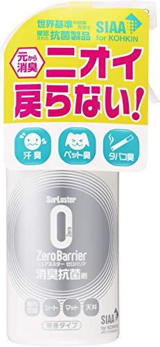 シュアラスター 車内消臭剤 ゼロバリア [除菌 抗菌 ウイルス除去] SurLuster S-101