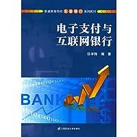 电子支付与互联网银行