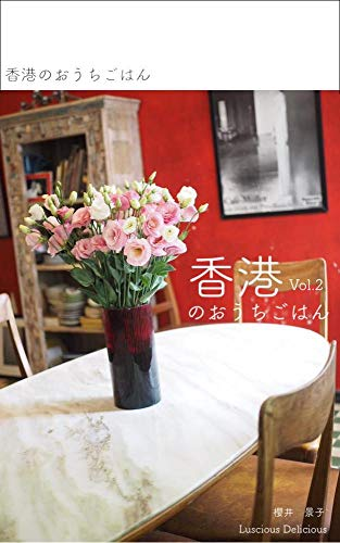 香港のおうちごはん Vol.2<フィックス版> (Luscious Delicious)